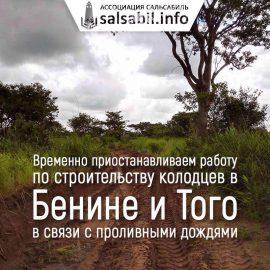 Eh bien la construction au Bénin et au Togo
