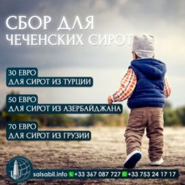 Collecte de fonds pour les orphelins tchétchènes