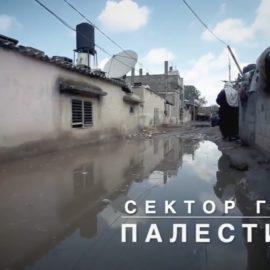 Palestine: Gaza appelle à l'aide