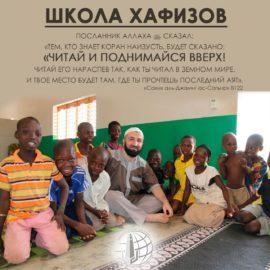 Подготовить пятнадцать хафизов за четыре года…