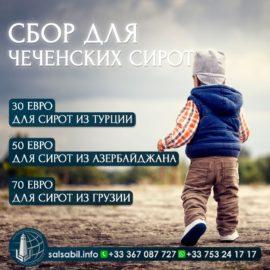 Сбор для Чеченских Сирот
