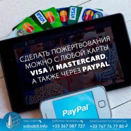 Платежная система PayPal вновь доступна.